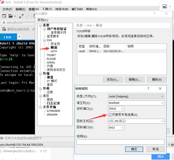 xshell做端口映射链接数据库