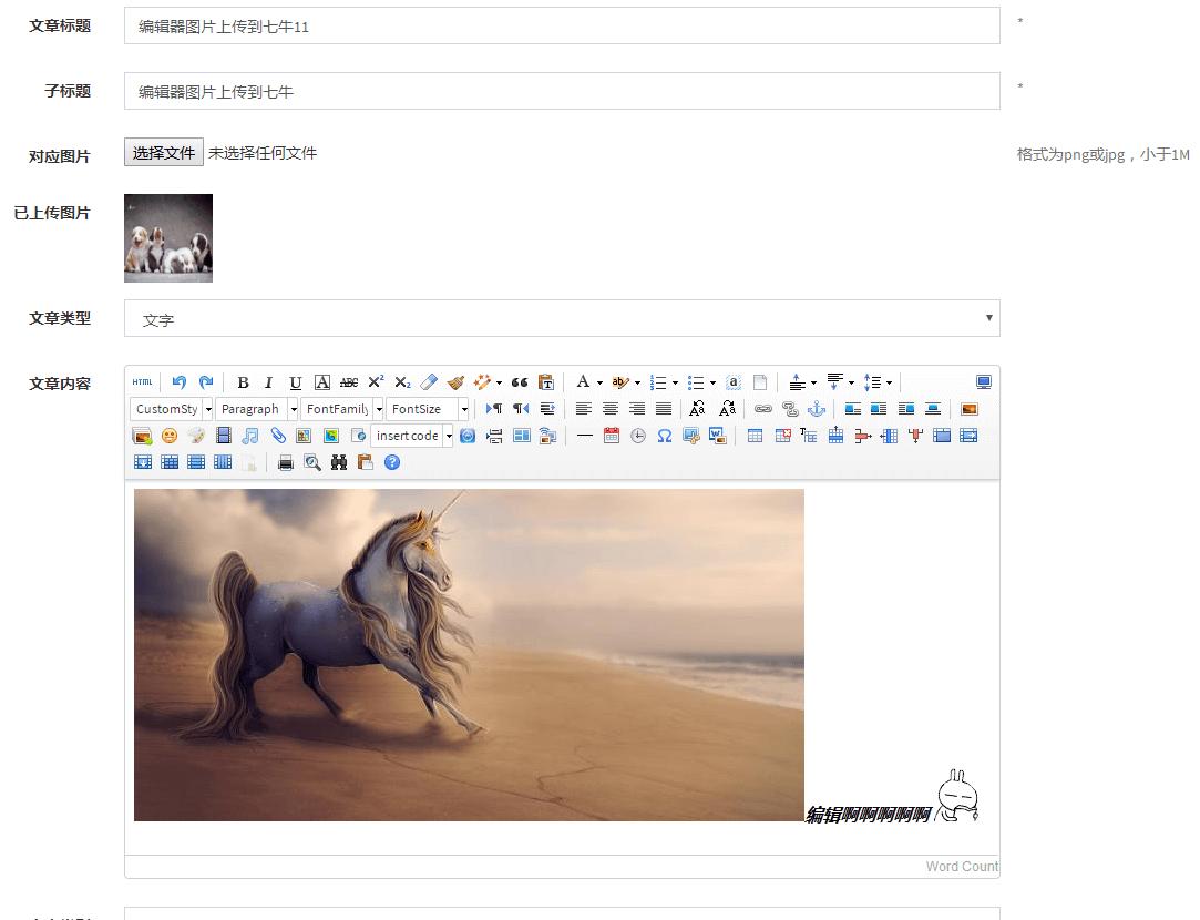 Yii2.0整合ueditor并上传图片到七牛云